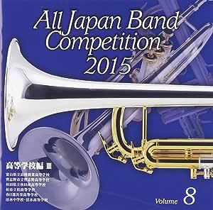 全日本吹奏楽コンクール2015 Vol.8 高等学校編III