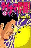 ダイナマ伊藤!(3) (少年サンデーコミックス)