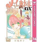 メイちゃんの執事DX 16 (マーガレットコミックスDIGITAL)