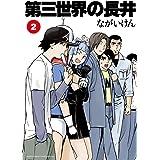 第三世界の長井 (2) (ゲッサン少年サンデーコミックススペシャル)