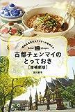 現地在住日本人ライターが案内する 古都チェンマイのとっておき 【増補新版】
