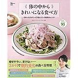 体の中からきれいになる食べ方 (TJMOOK)