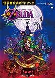 ゼルダの伝説 ムジュラの仮面3D: 任天堂公式ガイドブック (ワンダーライフスペシャル NINTENDO 3DS任天堂公…