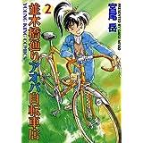 並木橋通りアオバ自転車店 2巻 (ヤングキングコミックス)