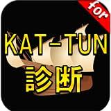 診断 for KAT-TUN 〜亀梨和也・上田竜也・中丸雄一の中で誰タイプ? -