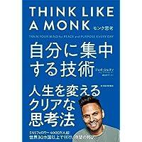 モンク思考: 自分に集中する技術