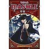 マッシュル―MASHLE― 1 (ジャンプコミックス)