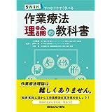 5W1Hでわかりやすく学べる 作業療法理論の教科書