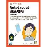 iOSアプリ開発 AutoLayout徹底攻略 (Mynavi Advanced Library)
