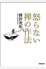 怒らない 禅の作法 怒らない禅の作法 (河出文庫) Kindle版