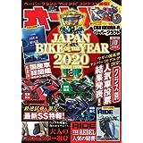 オートバイ 2020年10月号 [雑誌]
