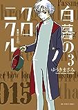 白暮のクロニクル(3) (ビッグコミックス)