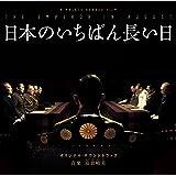 「日本のいちばん長い日」オリジナル・サウンドトラック