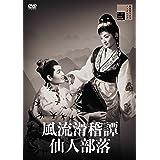 風流滑稽譚 仙人部落 [DVD]