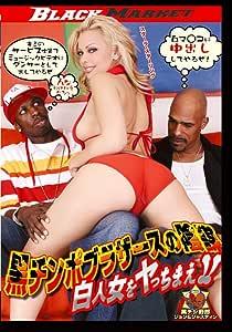 黒チンポブラザースの陰謀 ~白人女をヤっちまえ!!~ [DVD]