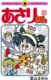 あさりちゃん (100) (てんとう虫コミックス)
