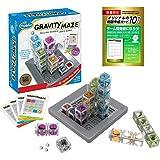 グラビティ・メイズ Gravity Maze Thinkfun シンクファン 迷路ゲーム 日本語対応【日本総代理店】