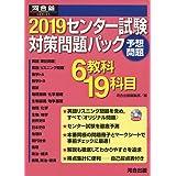 センター試験対策問題パック 2019 (河合塾シリーズ)