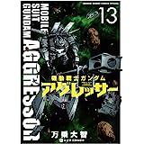機動戦士ガンダム アグレッサー(13) (少年サンデーコミックススペシャル)