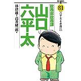 総務部総務課 山口六平太(81) (ビッグコミックス)