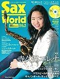 サックス・ワールド Vol.9(CD付) (シンコー・ミュージックMOOK)