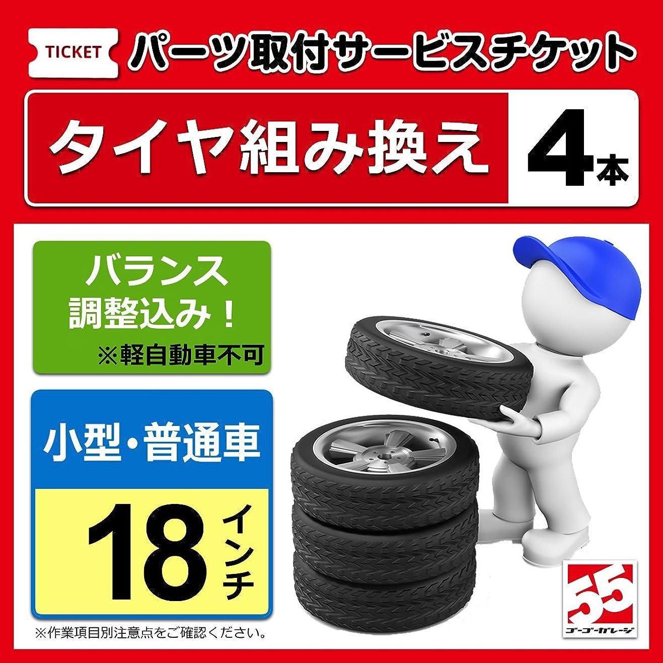 仕えるプラカード音声学タイヤ交換、バランス調整(小型?普通車)18インチ-4本