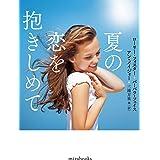 夏の恋を抱きしめて (mirabooks)