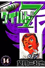 ワイルド7 (14) Kindle版