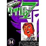 ワイルド7 (14)