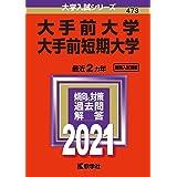 大手前大学・大手前短期大学 (2021年版大学入試シリーズ)