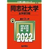 同志社大学(全学部日程) (2022年版大学入試シリーズ)