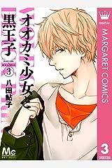 オオカミ少女と黒王子 3 (マーガレットコミックスDIGITAL) Kindle版