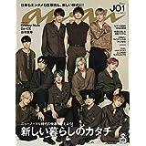 anan(アンアン) 2020/09/2号 No.2214[新しい暮らしのカタチ/JO1]
