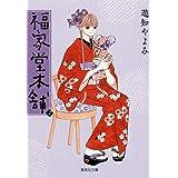 福家堂本舗 2 (集英社文庫(コミック版))