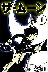 ザ・ムーン (1) Kindle版