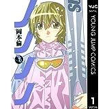 ノノノノ 1 (ヤングジャンプコミックスDIGITAL)