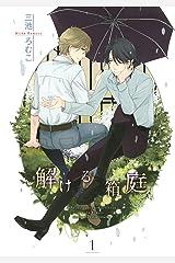 解ける箱庭 (1) (バーズコミックス ルチルコレクション) Kindle版