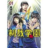 制裁学園 1 (ヤングジャンプコミックス)