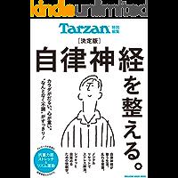 Tarzan特別編集 決定版 自律神経を整える。