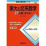 東大の文系数学27カ年[第10版] (難関校過去問シリーズ)