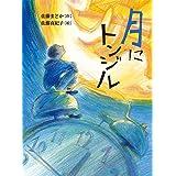 月にトンジル (読書の時間 8)