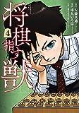 将棋指す獣 4 (BUNCH COMICS)