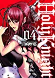 Holy Knight(ホーリーナイト) 4 (MeDu COMICS)