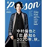 TVガイドPERSON VOL.98 (TOKYO NEWS MOOK 883号)