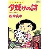 三丁目の夕日 夕焼けの詩(26) (ビッグコミックス)