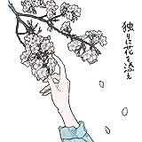 独りに花を添え