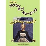 ピアノソロ 中級 サウンド・オブ・ミュージック