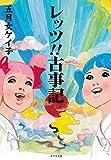 レッツ!!古事記 (ポプラ文庫)