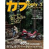 カブ only vol.7 【雑誌】