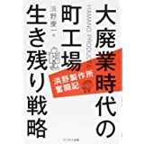 大廃業時代の町工場生き残り戦略 〜浜野製作所奮闘記〜